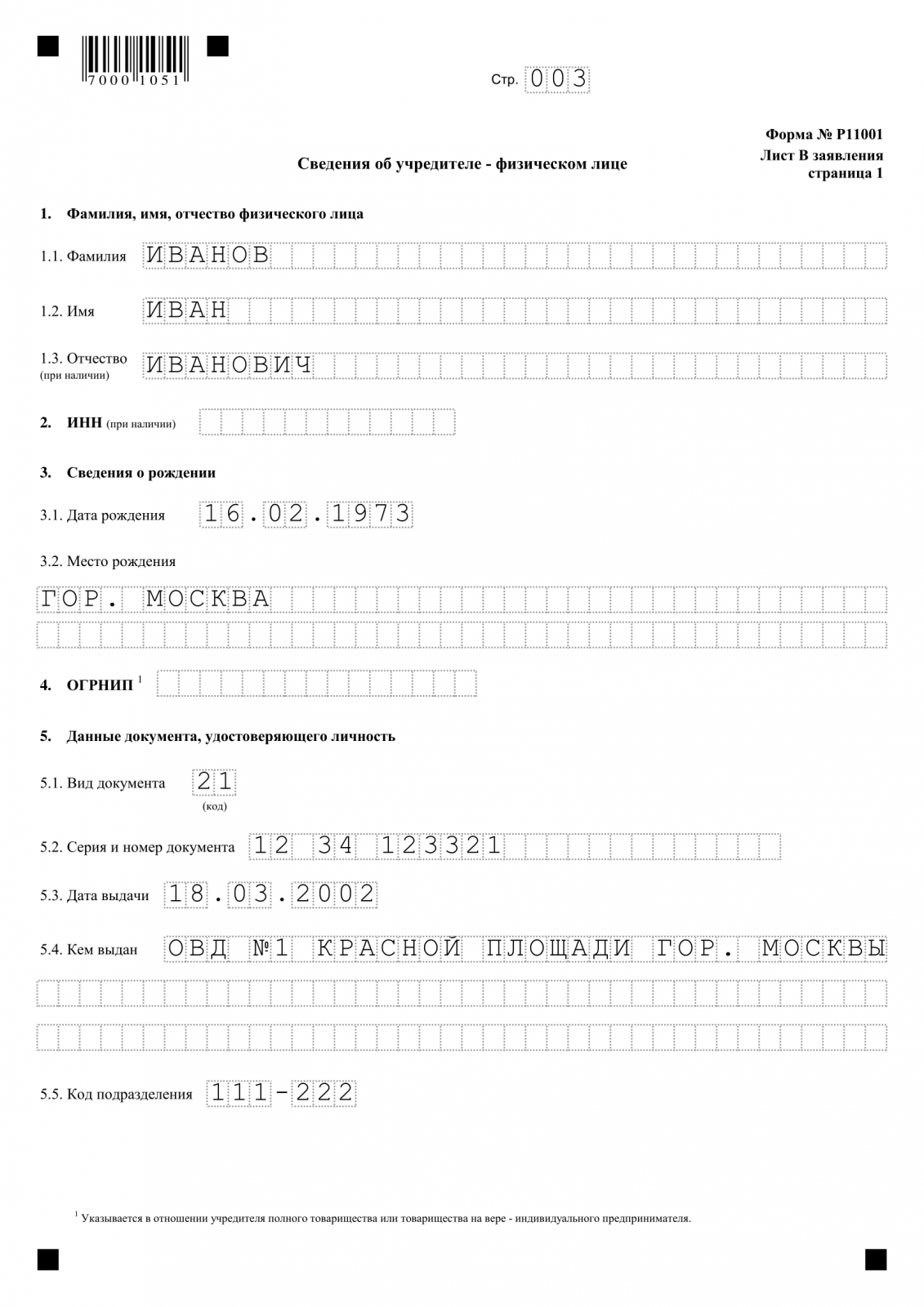 р11001 образец заполнения