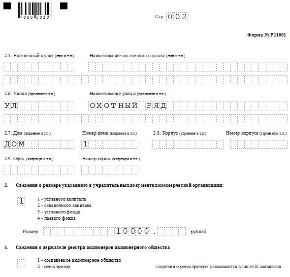 образец заявления по форме р11001