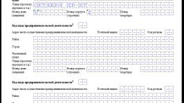 Изображение - Правила заполнения бланка енвд-2 forma-envd-1-i-envd-2-5-266x150