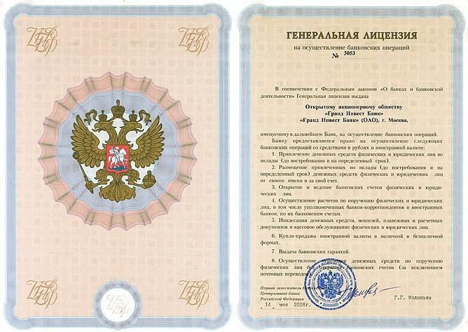 пример лицензии цб рф
