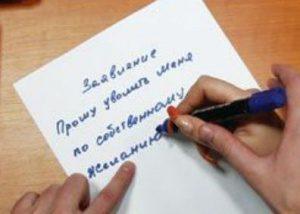 Изображение - Увольнение по собственному желанию po-sobstvennomu-zhelaniyu-1-300x214