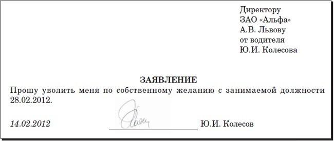 Изображение - Увольнение по собственному желанию po-sobstvennomu-zhelaniyu-3