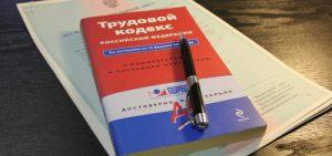 Изображение - Увольнение по собственному желанию po-sobstvennomu-zhelaniyu-5-300x141