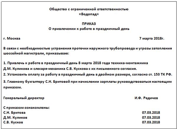 приказ о графике работы в праздничные дни