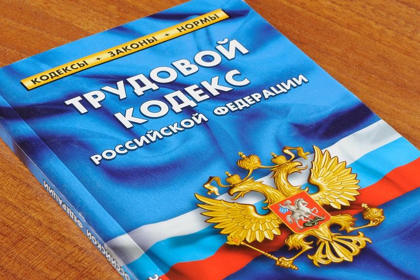 Какой по ТК РФ должен быть день зарплаты и аванса