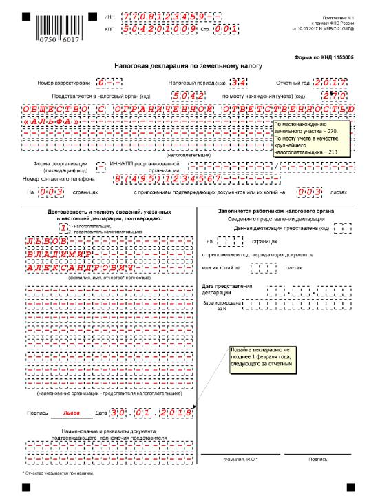 земельный налог декларация