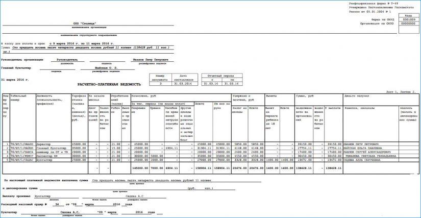 Пример заполнения расчетной платежки