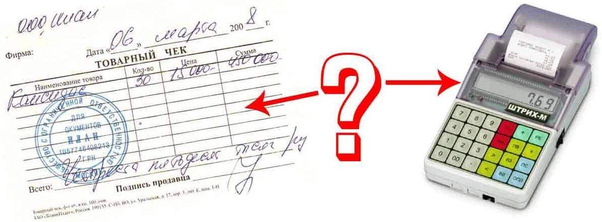 Товарный чек для ИП без кассового аппарата: образец заполнения