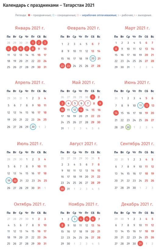 Календарь выходных на 2021 в Татарстане