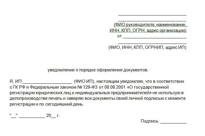 Письмо об отсутствии печати