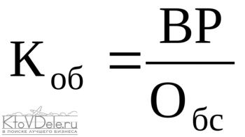 коэффициент оборачиваемости оборотных средств формула