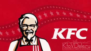 Франшиза KFC